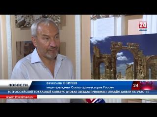 «Сирия – возрождение. Пальмира»: в Симферополе открылась выставка документальной фотографии