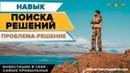 Навык поиска решений Проблема решение Алексей Верютин