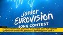 Детское «Евровидение-2018»: чем удивит церемония открытия конкурса в Минске?
