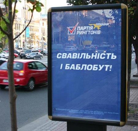 В ПР считают, что оппозиция идет путем Гитлера - Цензор.НЕТ 2917