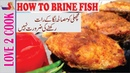 How To Brine Fish-Crispy And Juicy Fried Fish-Fish Recipe In Urdu 2019