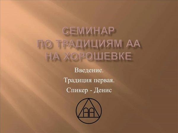 02. Семинар по традициям АА на Хорошевке. Введение. Традиция 1. Спикер - Денис