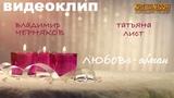 Владимир Черняков и Татьяна Лист - Любовь обман (ВИДЕОКЛИП)