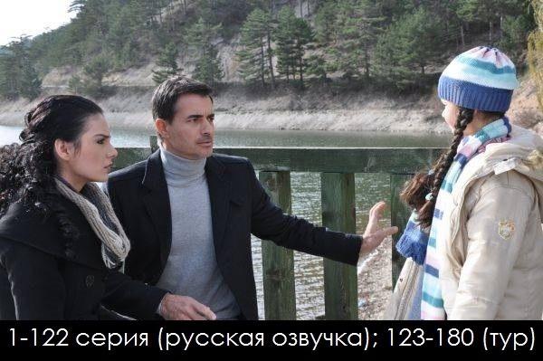 Турецкие сериалы смотреть онлайн на русском языке