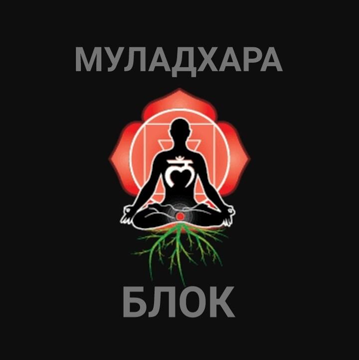 Хештег муладхара на   Салон Магии и мистики Елены Руденко ( Валтеи ). Киев ,тел: 0506251562  IP3wwLI3PUw