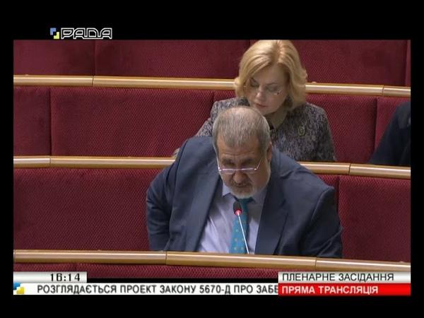 12.03.2019 Вечірнє пленарне засідання Верховної Ради України