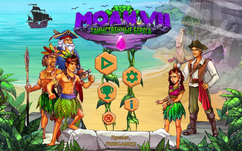 Моаи 7: Таинственные берега | Moai 7: Mystery Coast (Rus)