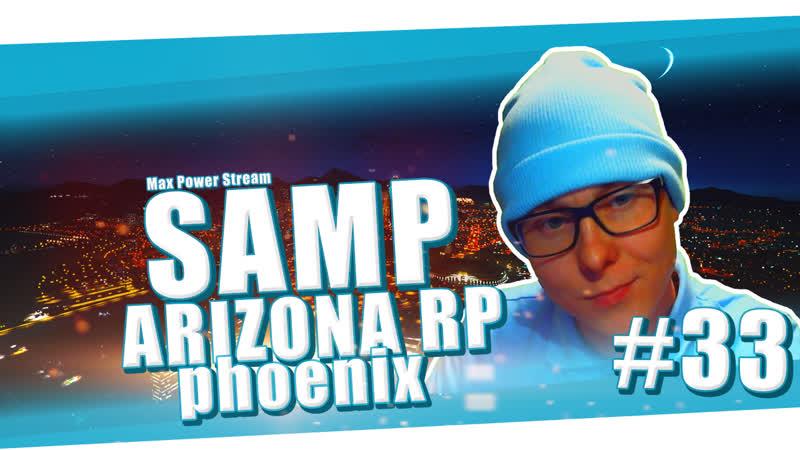 GTA SAMP ARIZONA RP PHOENIX 33