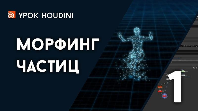 Урок Houdini Морфинг частиц Часть 1 RUS