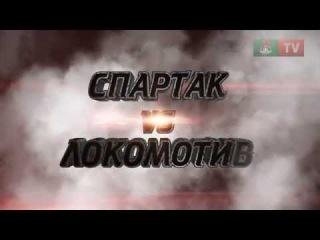 Топ-5 матчей сезона. 2 место. «Спартак» -- «Локомотив» 1:3