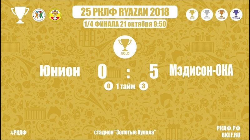 25 РКЛФ Золотой Кубок Юнион-Мэдисон-ОКА 05