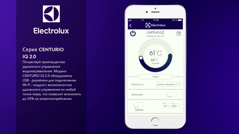 Управление водонагревателем Electrolux через мобильное приложение