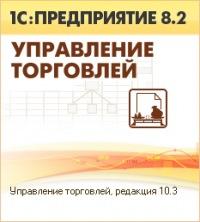 Управление торговлей, редакция 10. 3, 1с 8. 2 | вконтакте.
