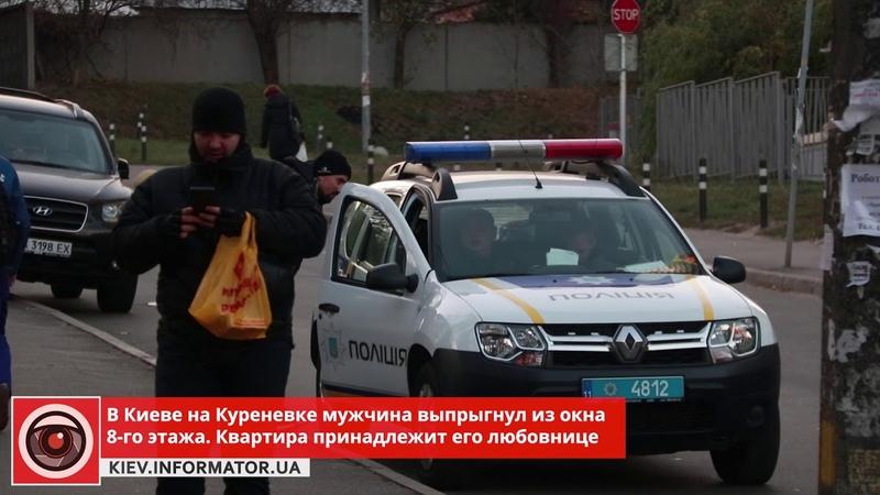 В Киеве на Куреневке мужчина пришел к любовнице и выпрыгнул с 8 этажа