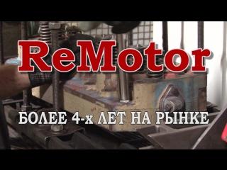 Компания ReMotor восстановление частей двигателя ул. Пескова 1, Тел 8(863) 2261465