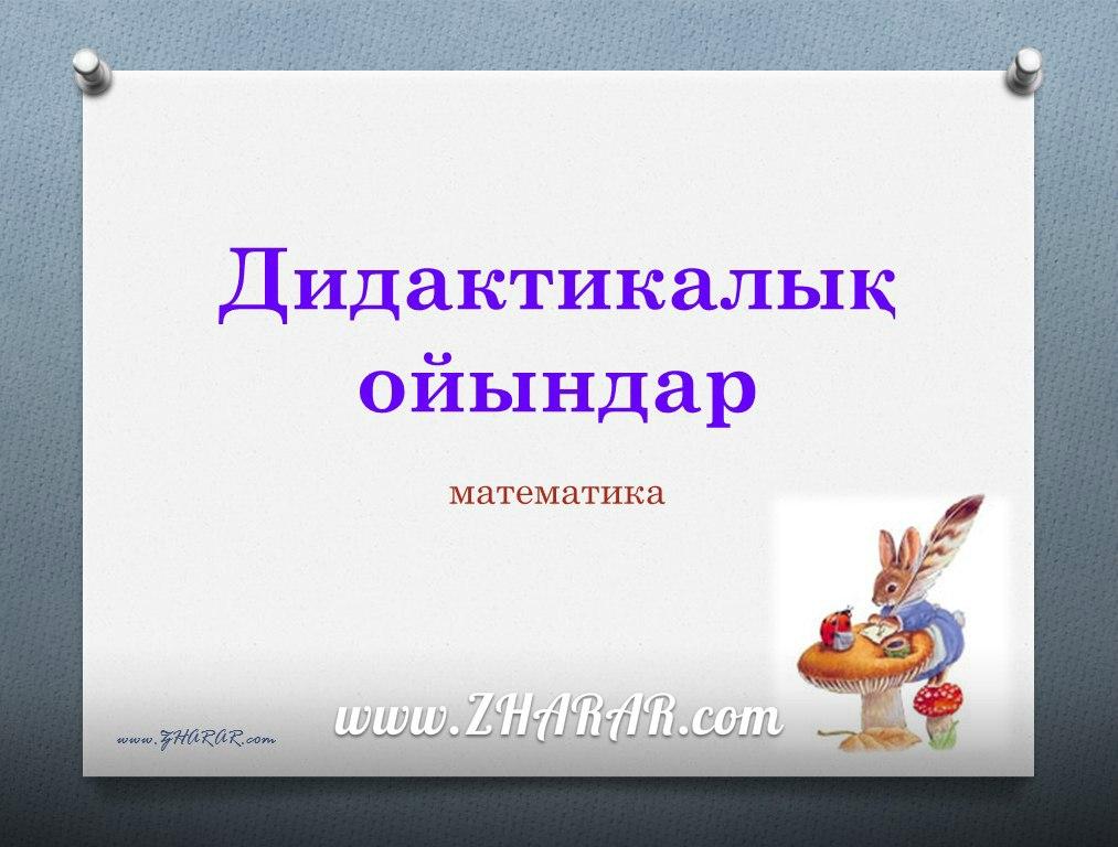 Қазақша презентация (слайд): Математика | Дидактикалық ойындар