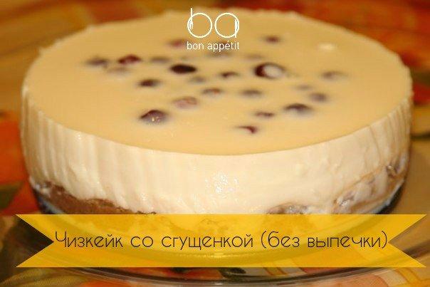 Торт из печенья без выпечки со сгущенкой и маслом с рецепт пошаговый