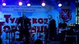 Ундервуд - Судьба. Фрагмент концерта группы