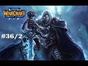 Прохождение WarCraft 3 Frozen Throne 36 2 Кампания Нежити продолжение