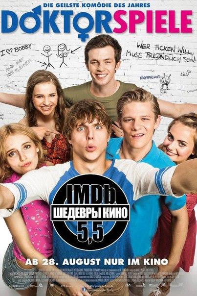 Игра в доктора (2015)