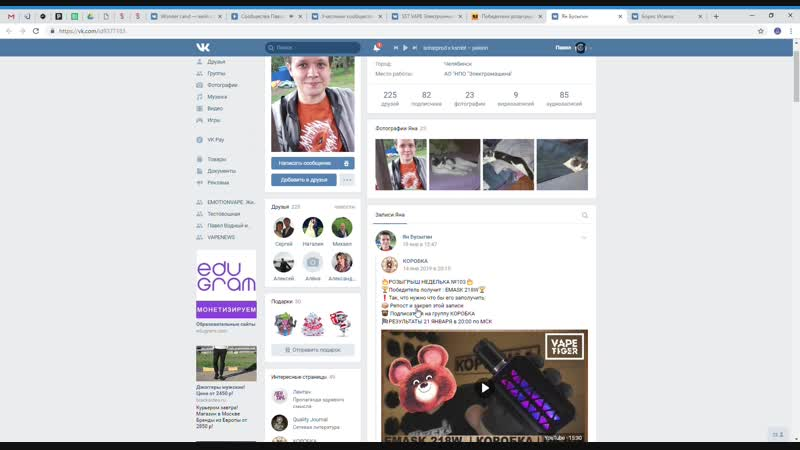 SST VAPE Электронные сигареты Кальянная Воронеж Google Chrome 24 01 2019