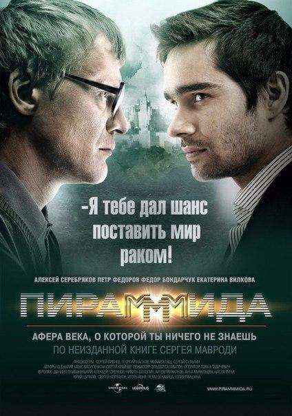 «Пирамммида» (2011)