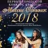 Миссис Калуга /Миссис Обнинск Россия