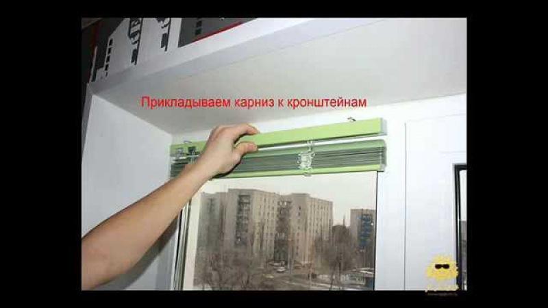 Установка горизонтальных жалюзи на пластиковое окно