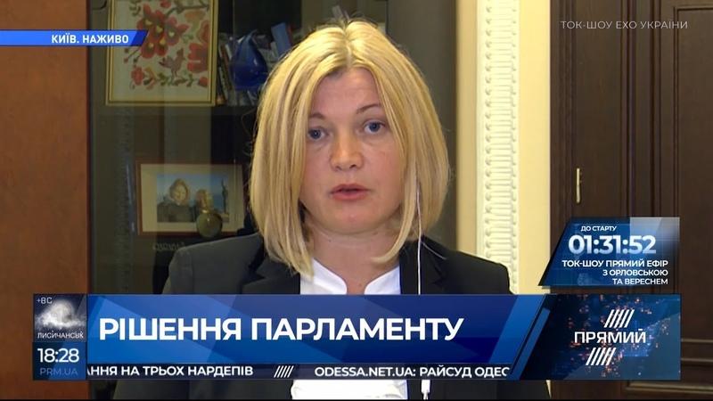 Мене не влаштовує реакція відповідних органів — Геращенко про 112 та NewsOne