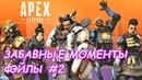 Apex Legends - Забавные Моменты, Эпик и Фэйлы 2