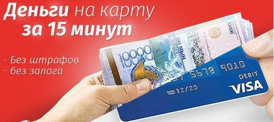 займы на карту без казахстан длительные займы онлайн на карту срочно