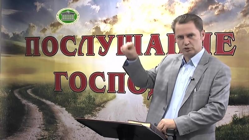 Олег Ремез Послушание Господу 01 встреча