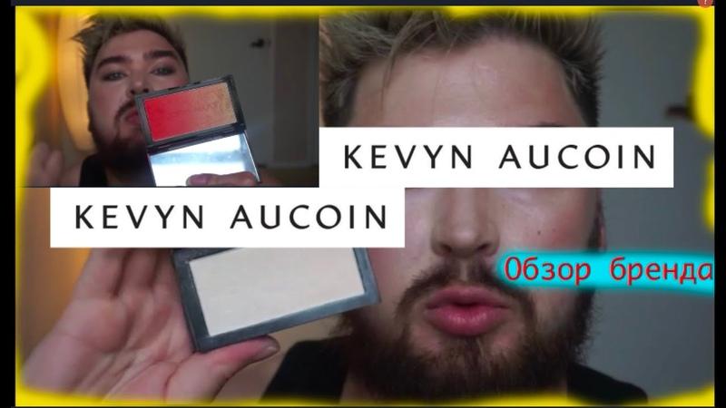 все лицо одним брендом Кевин Акоин / full face makeup Kevyn Aucoin
