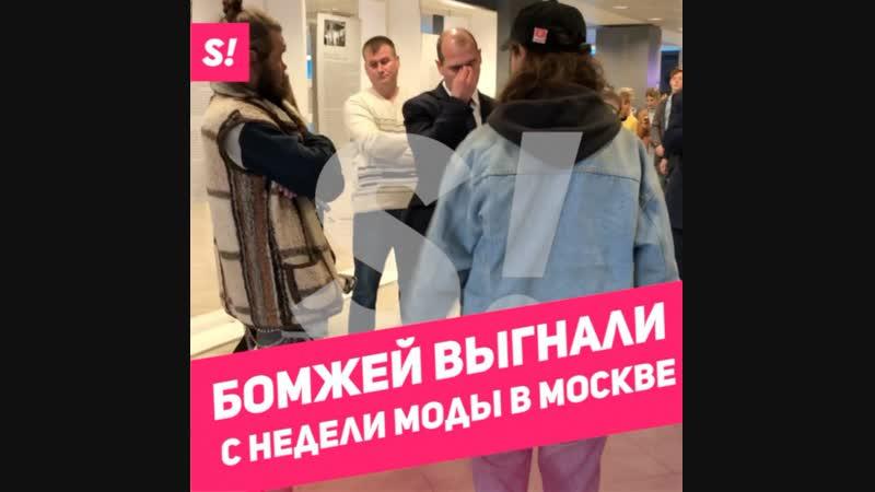 Бомжей выгнали с недели моды в Москве