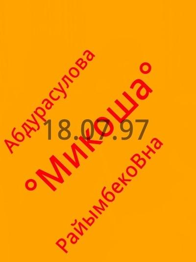 Микоша Абдурасулова, 18 июля 1997, Пермь, id218371380