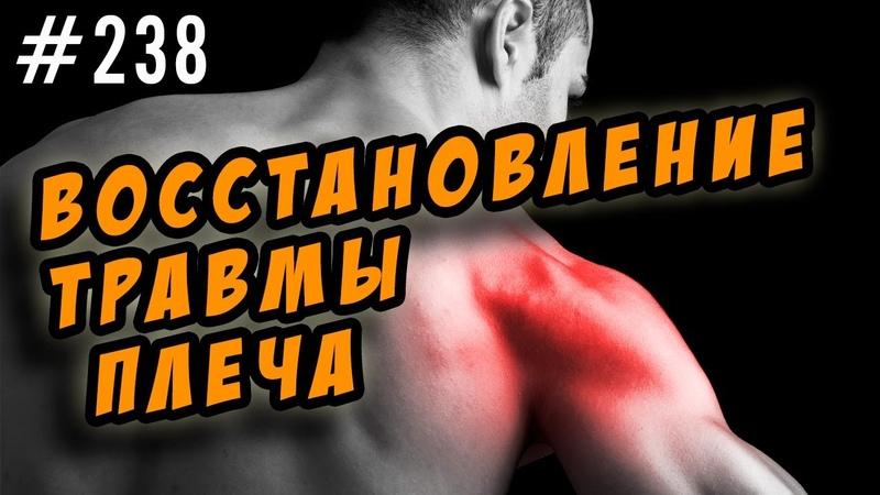 травма плеча. упражнения для восстановления