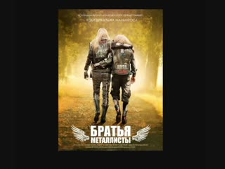 Братья-металлисты / Маменькины сынки / Mammas pojkar (2012)