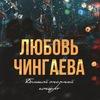 Любовь Чингаева. Большой снежный концерт 10.11