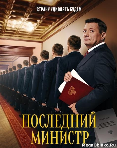 Последний министр (1 сезон: 1-16 серии из 16) / 2020 / РУ / WEB-DLRip + WEB-DL (720p) + (1080p)