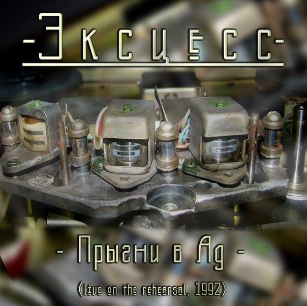 ЭКСЦЕСС (Pre-HOLY DRAGONS) - Прыгни в ад! (1992)