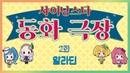 [샤이닝스타 동화극장] 제 2화 알라딘 / [Shining Star fairy tale movie] the 2nd episode Aladdin