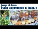 А.С. Пушкин, Сказка: Рыба запеченная в фольге :-)   Fish baked in foil