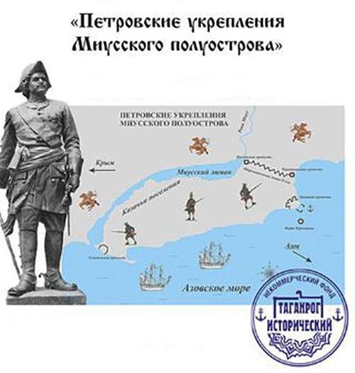 Таганрог получил в подарок книгу «Петровские укрепления Миусского полуострова»