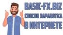 BASIC-FX. СПОСОБ ЗАРАБОТКА В ИНТЕРНЕТЕ. ЗАРАБОТОК В ИНТЕРНЕТЕ