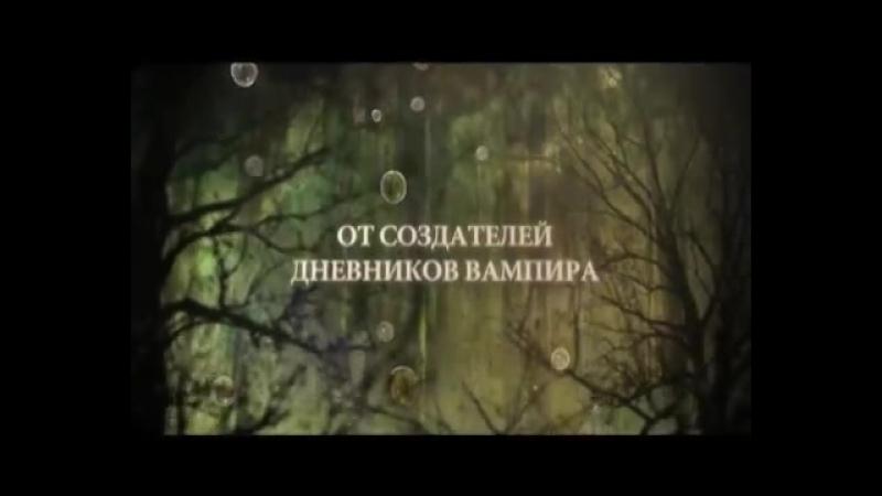 Тайный круг (трейлер рус.)