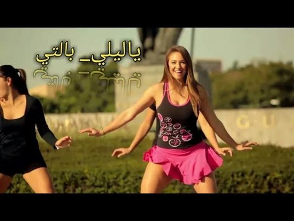 رقص ولا اروع😱 على اغنية يا ليلي يا ليلى_با