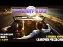 VECHERNY KEKS уже в прямом эфире на 102 7 FM