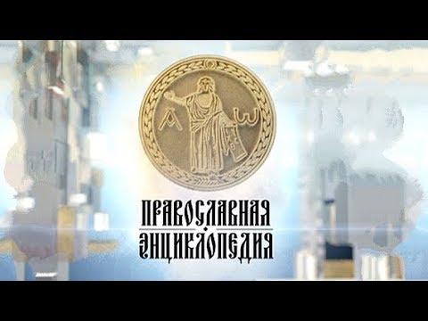 «Православная энциклопедия» / Притча о неверном управителе