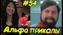 Альфа Приколы 54 Улыбка за Лайк!