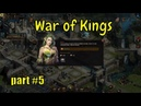 🛡️⚔️ War of Kings 🛡️⚔️ Strengthening the Troops with new heroes levels 24 27 part 5
